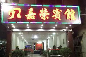 河源连平嘉荣宾馆