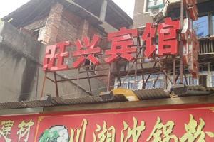 长沙旺兴宾馆