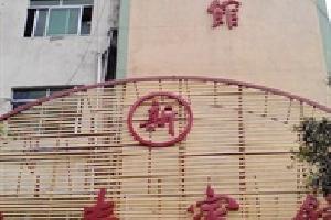 新永泰宾馆(湛江解放西路店)