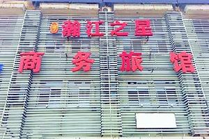 沈阳瀚江之星商务旅馆(道义北大街店)
