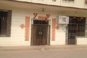 天津聚众旅馆