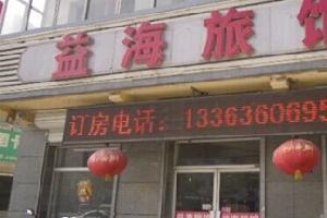 香河益海旅馆