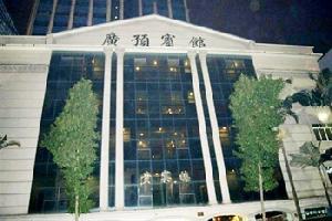 柳州广预宾馆(贵宾楼)