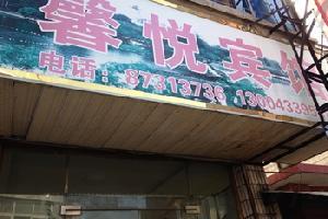 扬州市馨悦宾馆