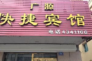 梅河口广源快捷宾馆