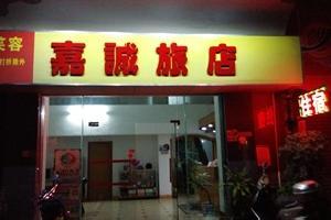 江门蓬江嘉诚旅店