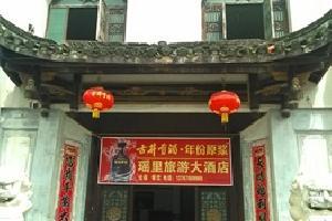 景德镇瑶里旅游大酒店