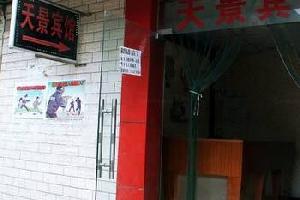 桂林天景宾馆