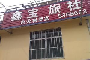威海鑫宝旅社