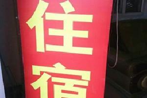 武汉联和招待所工业路店