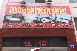 常州沁怡旅馆