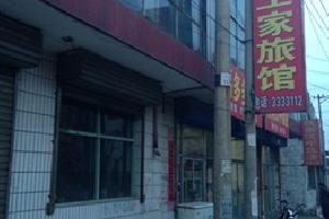 大同王家旅馆(灵丘县)