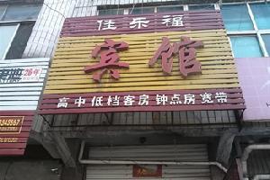 莱芜佳乐福宾馆