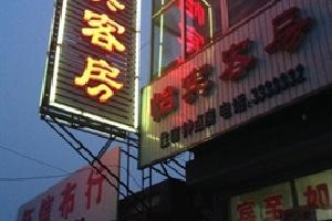 大同怡宾客房(灵丘县)