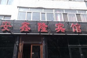 哈尔滨安鑫隆宾馆