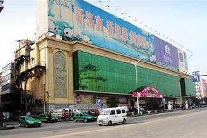 洛阳新健隆酒店