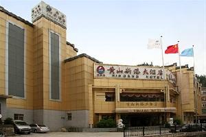 黄山新港大酒店