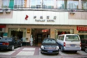 西安申鹏酒店(钟楼东大街店)
