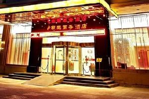 申鹏国际商务酒店(西安钟楼东大街店)