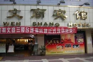 西安文商宾馆