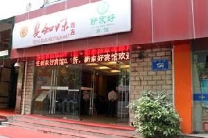 南京新家好宾馆