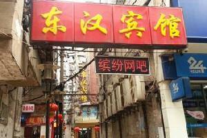 武汉东汉宾馆