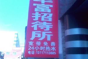 华富招待所