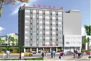潮州潮安达标大酒店