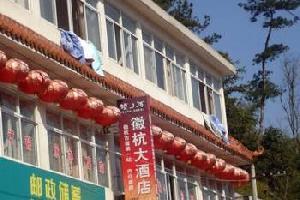 绩溪县徽杭大酒店(宣城)