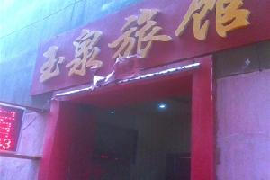 兰州玉泉商务旅馆