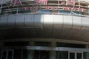 乌鲁木齐泓瑞酒店