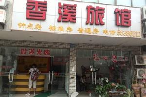 木渎香溪旅馆(苏州)