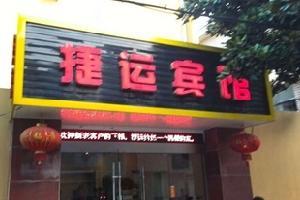 扬州捷运宾馆