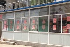 呂梁平價超市旅館