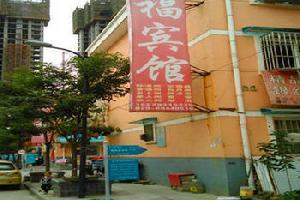 鸿福宾馆(西安)