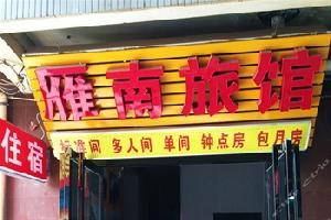 西安雁南旅馆