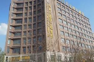 鄂尔多斯三欣大酒店