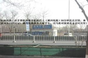北京金富河宾馆