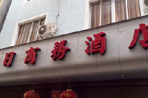 柘荣宁德旭日商务酒店