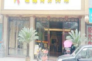 宜宾宏源商务宾馆