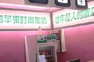 湘潭青苹果旅店(河西店)