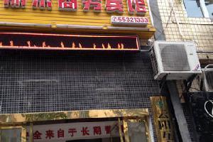 云阳丽京商务宾馆