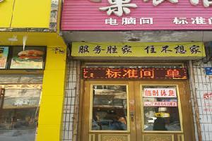 牡丹江爱巢旅馆