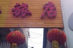 左权晋中鑫通旅店