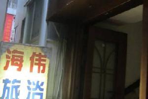温州洞头明伟旅馆