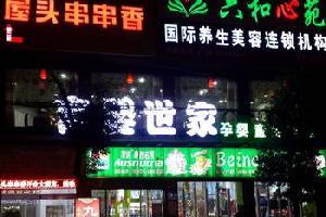 双峰县九喜公寓