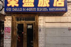 哈尔滨荣盛旅店