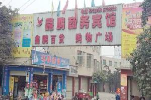 德阳市鑫鹏商务宾馆