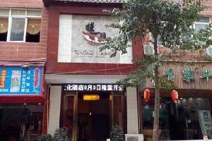 思南搓一顿文化酒店