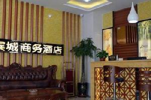 郑州世纪宾城商务酒店
